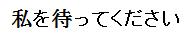 matte_kudasai